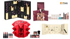 Beauty Advent Calendar ของขวัญแทนใจช่วงคริสต์มาส ที่สาวๆ จะต้องถูกใจแน่นอน!