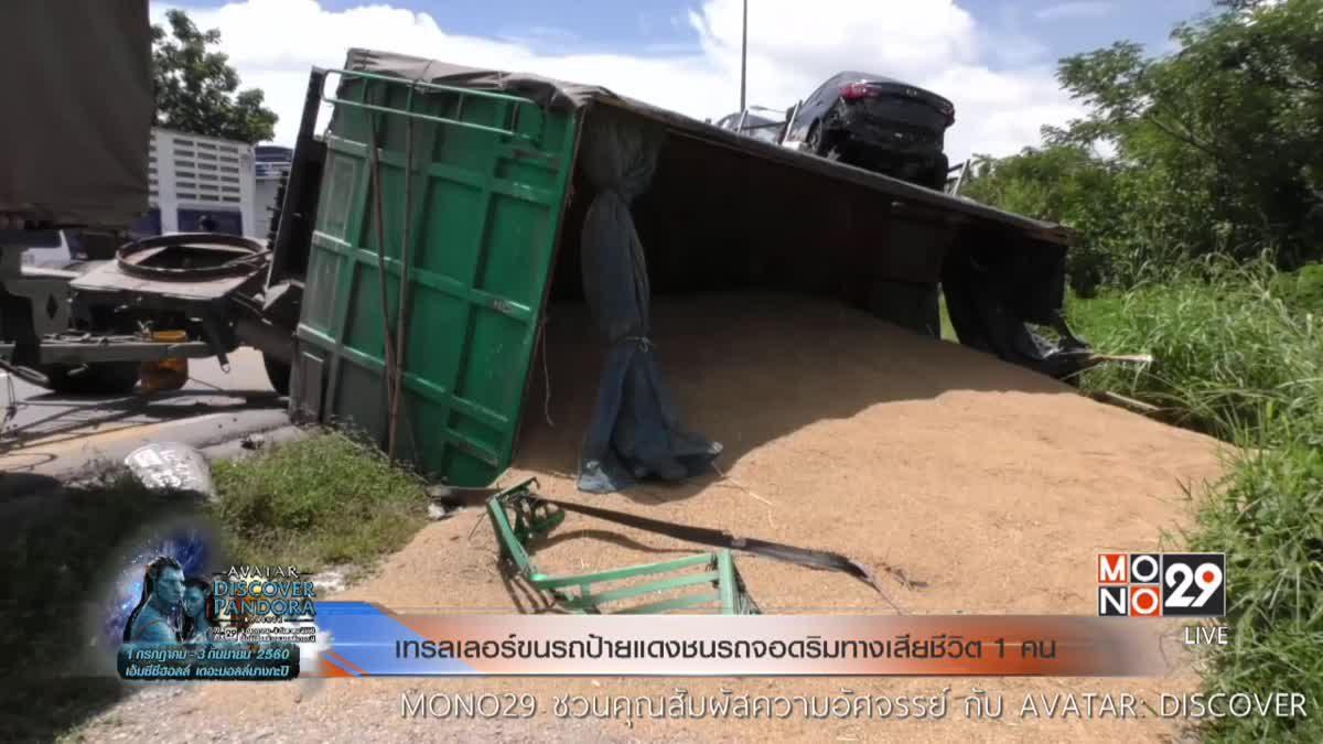 เทรลเลอร์ขนรถป้ายแดงชนรถจอดริมทางเสียชีวิต 1 คน