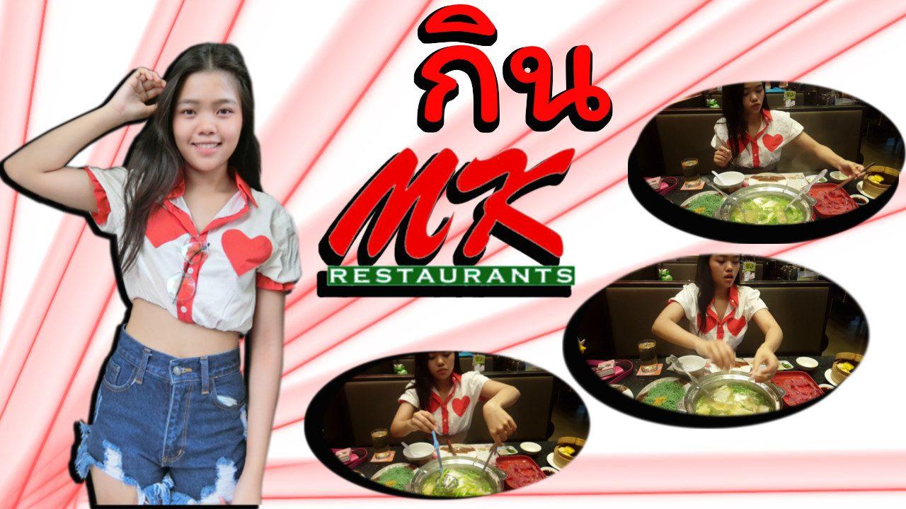 MK Restaurant พาไปกินไม่เกิน 500 บาท | น้ำส้ม Vlog 4K