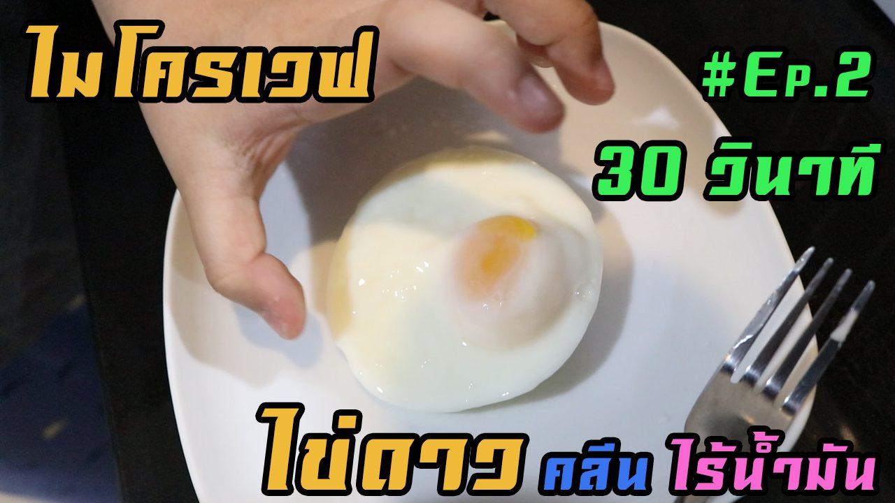ไข่ดาว ไมโครเวฟ ไม่ระเบิดแน่!! แค่ 30 วินาที กับเมนูคลีน [EP.2] #Clean Food#เมนูสุขภาพ