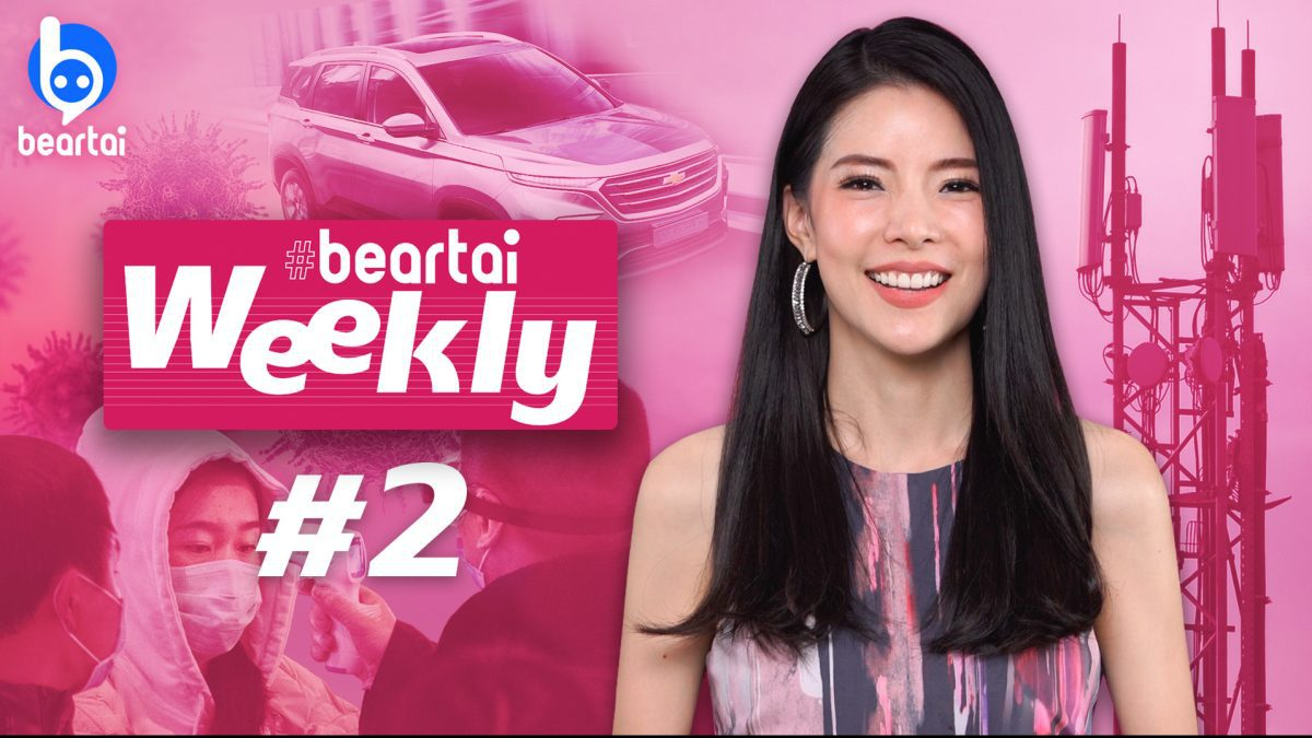 beartai Weekly #2 เผยความน่ากลัวของ COVID-19 ที่อยู่บนสิ่งของได้นานถึง 9 วัน!
