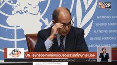 UN เรียกร้องเกาหลีเหนือปล่อยตัวนักโทษการเมือง