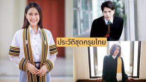 8 เรื่องน่ารู้ ประวัติชุดครุยไทย - มหาลัยแต่ละสถาบันใส่ชุดครุยแบบไหน?
