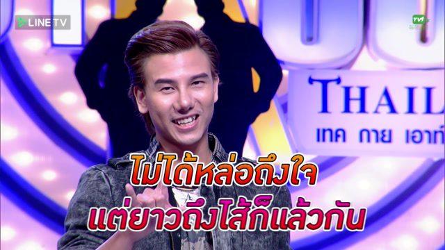 ไม่หล่อถึงใจ แต่ยาวถึงไส้ - Highlight EP.06 Take Guy Out Thailand (11 มิ.ย. 59)