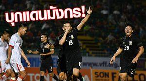 """ลองทีม! ส.บอลตอบรับส่ง """"ช้างศึก U21"""" อุ่นเครื่องทีมชาติจีน U21"""