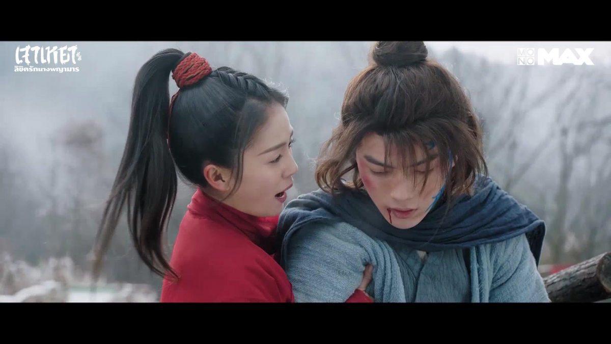 ไม่ต้องกลัวนะ ข้าจะพาเจ้าหนี | Zhao Yao เจาเหยา ลิขิตรักนางพญามาร