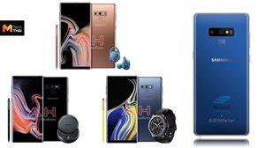 เผยราคา Galaxy Note9 จากฝั่งยุโรปเริ่มต้นที่ 41,000 บาท
