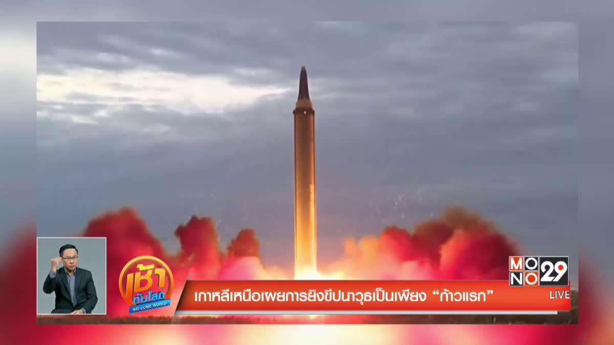 """เกาหลีเหนือเผยการยิงขีปนาวุธเป็นเพียง """"ก้าวแรก"""""""