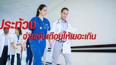 งงหนักมาก ! หมอ500คนแห่ประท้วง ขึ้นเงินเดือนให้ตัวเองสูงเกินไป