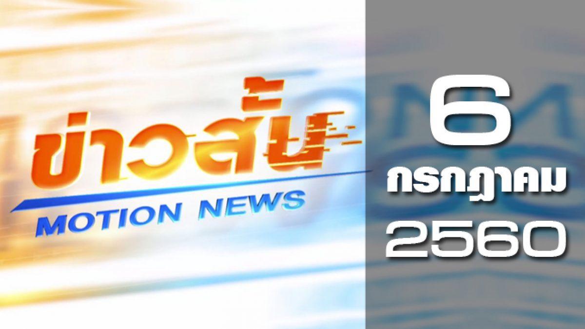 ข่าวสั้น Motion News Break 1 06-07-60