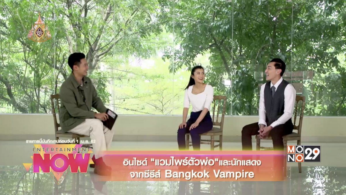 """อินไซด์ """"แวมไพร์ตัวพ่อ"""" และนักแสดงจากซีรีส์ Bangkok Vampire"""