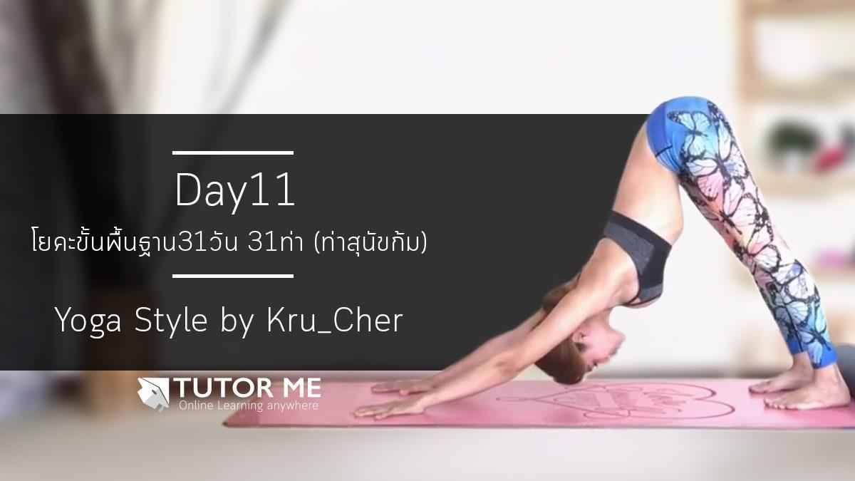 Basic by Kru'Cher - Day11 : Downward-Facing Dog / Adho Mukha Svanasana (ท่าสุนัขก้ม)