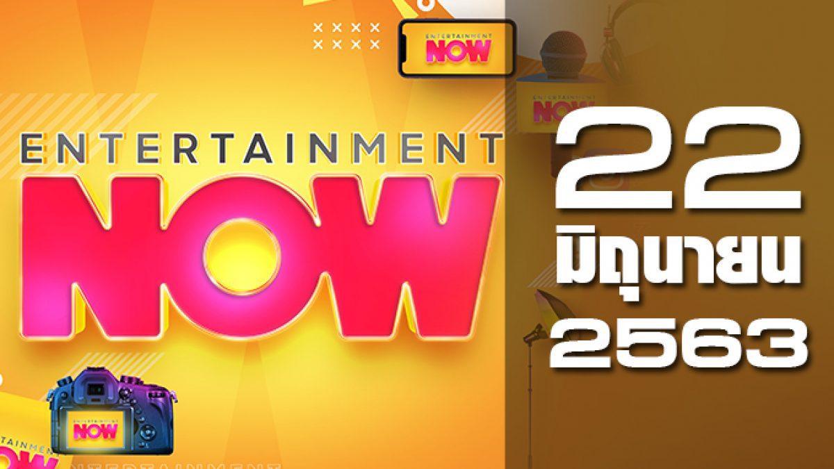 Entertainment Now 22-06-63