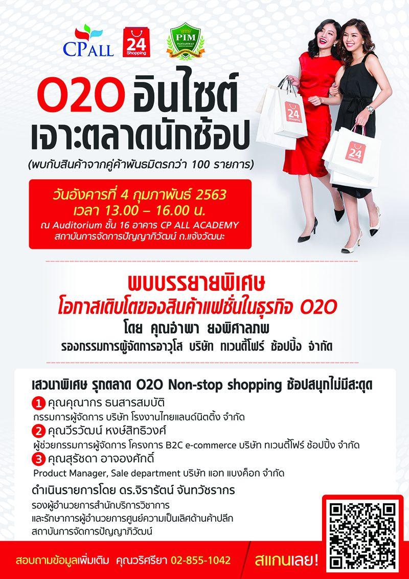 พีไอเอ็ม จับมือ 24Shopping เชิญร่วมงาน O2O : อินไซต์ เจาะตลาดนักช้อป
