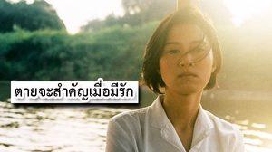 หนังรางวัล นคร-สวรรค์ เตรียมฉายในไทยแบบจำกัดโรงเดือนพฤษภาคมนี้