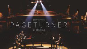 ซีรี่ย์เกาหลี Page Turner