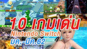 10 เกมเด่น Nintendo Switch ประจำเดือนมกราคม-มีนาคม 2562