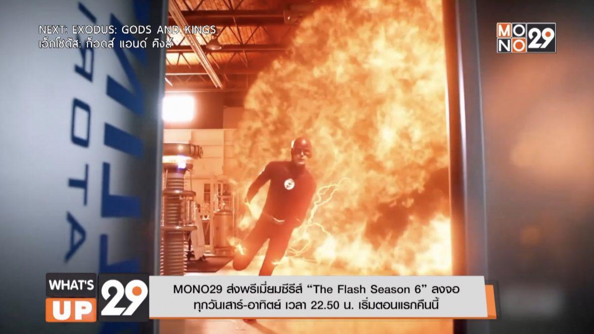 """MONO29 ส่งพรีเมี่ยมซีรีส์ """"The Flash Season 6"""" ลงจอทุกวันเสาร์-อาทิตย์ เวลา 22.50 น. เริ่มตอนแรกคืนนี้"""
