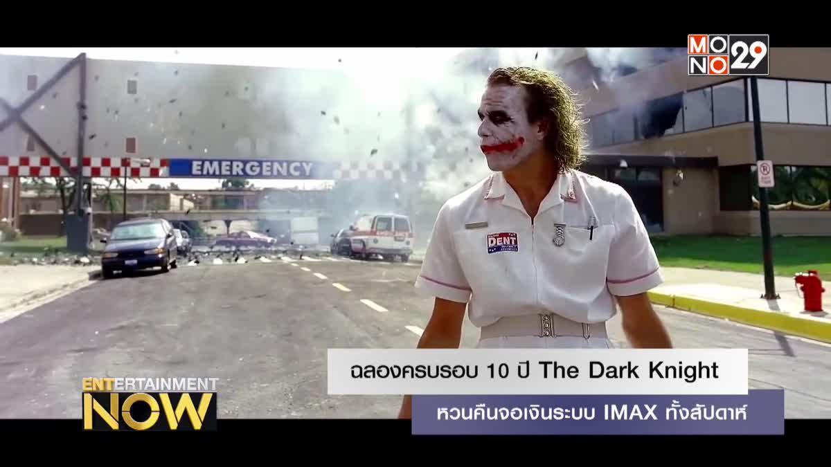 ฉลองครบรอบ 10 ปี The Dark Knight หวนคืนจอเงินระบบ IMAX ทั้งสัปดาห์