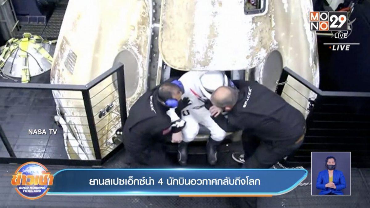 ยานสเปซเอ็กซ์นำ 4 นักบินอวกาศสหรัฐ-ญี่ปุ่นกลับถึงโลก