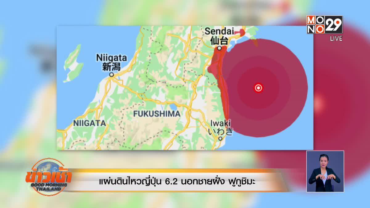 แผ่นดินไหวญี่ปุ่น 6.2 นอกชายฝั่ง ฟูกูชิมะ