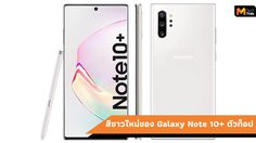 "Samsung Galaxy Note 10+ มาพร้อมกับสีขาวใหม่ ""Aura White"""