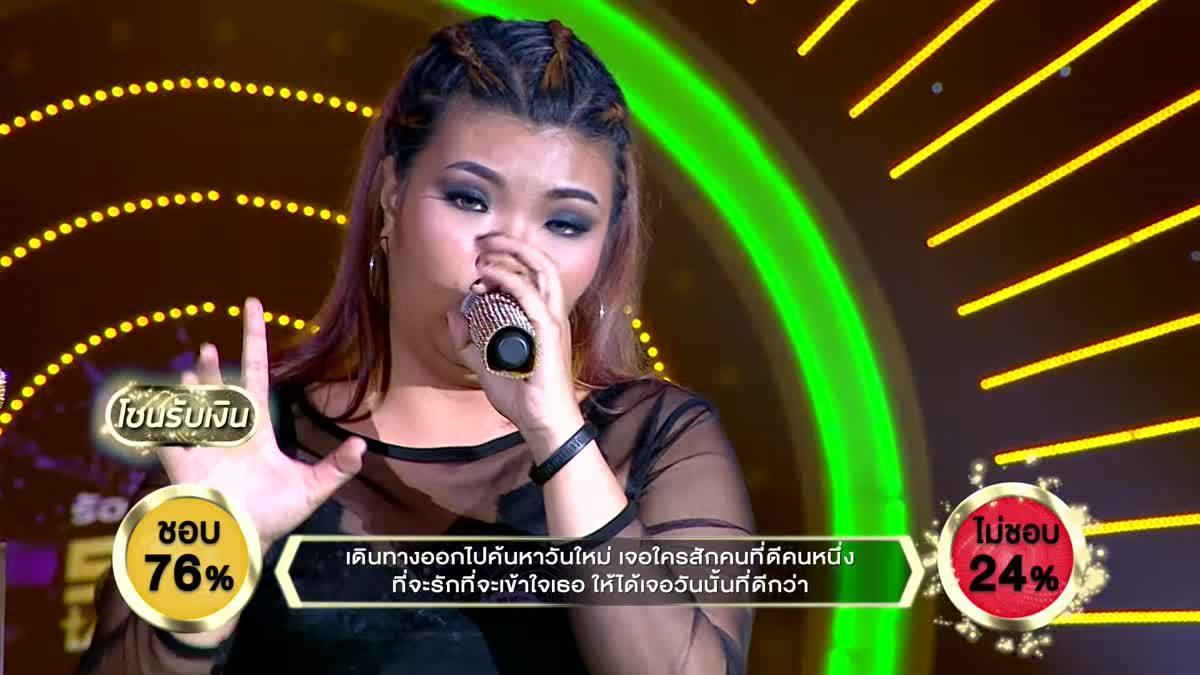 เพลง ไม่รักดี - แตงกวา นารี | ร้องแลก แจกเงิน Singer takes it all | 19 มีนาคม 2560