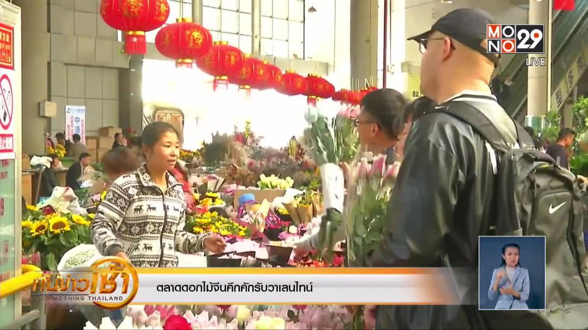 ตลาดดอกไม้จีนคึกคักรับวาเลนไทน์