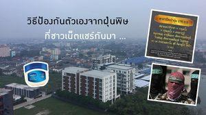 วิธีป้องกันตัวเองจากฝุ่นพิษ PM 2.5