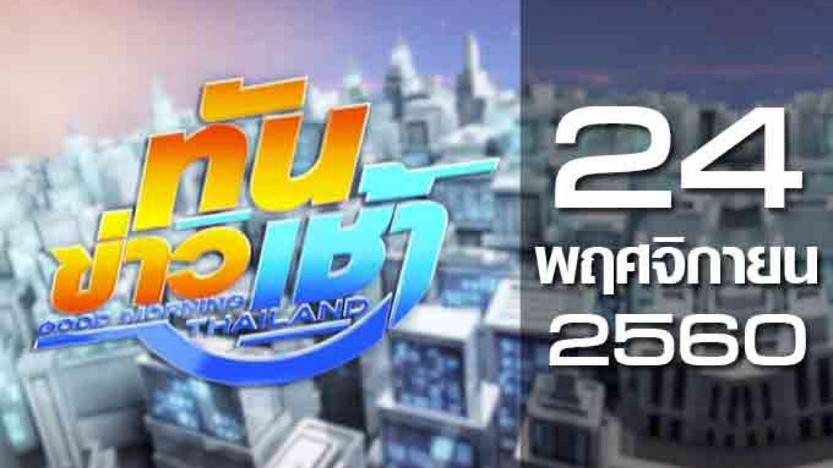 ทันข่าวเช้า Good Morning Thailand 24-11-60