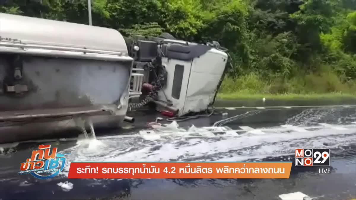 ระทึก! รถบรรทุกน้ำมัน 4.2 หมื่นลิตร พลิกคว่ำกลางถนน