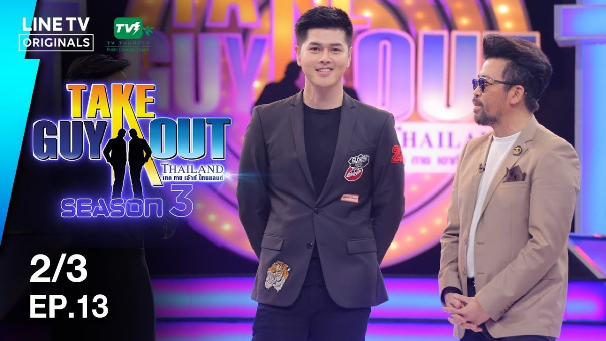 ฟลุค ธัชเศรษฐุ์  | Take Guy Out Thailand S3 - EP.13 - 2/3 (18 ส.ค. 61)