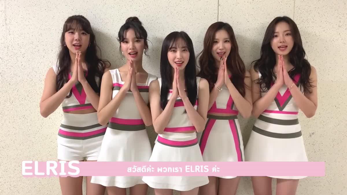 สาวๆ ELRIS ชวนร่วมงาน K-JOY Music Festival 2020