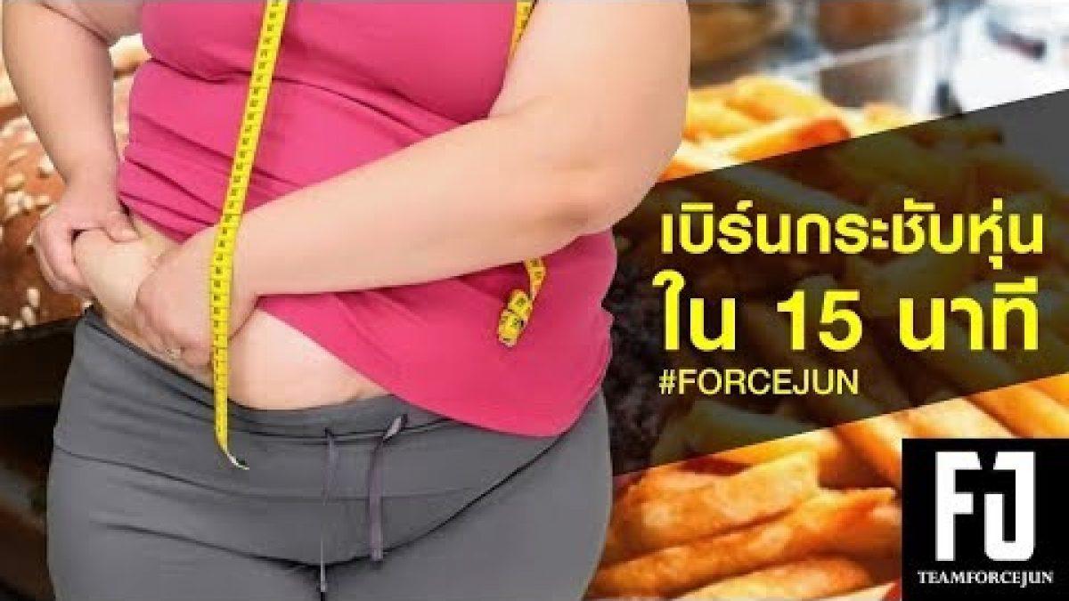 เบิร์นไขมัน ฟิตหุ่น ใน15นาที ไม่ต้องมีอุปกรณ์ |Workout Program EP.3 Forcejun