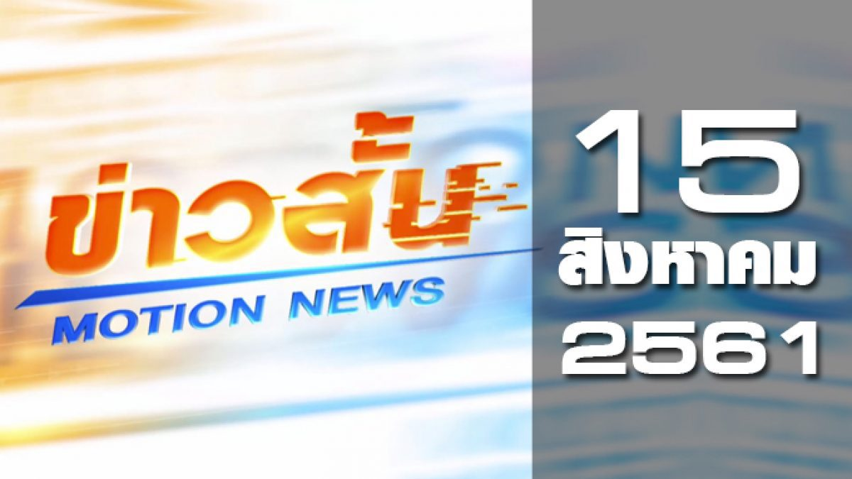 ข่าวสั้น Motion News Break 1 15-08-61