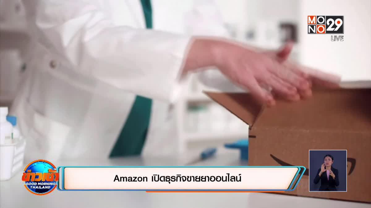 Amazon เปิดธุรกิจขายยาออนไลน์