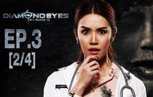 DIAMOND EYES ตา-สัมผัส-ผี EP.03 [2/4]