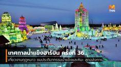 """เที่ยวงานฤดูหนาว """"Harbin Ice and Snow Festival"""" เทศกาลน้ำแข็งฮาร์บิน ครั้งที่ 36"""
