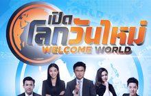 เปิดโลกวันใหม่ Welcome World