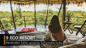9 ที่พักรักษ์โลก ในไทย นอนสบาย ไม่ทำลายสิ่งแวดล้อม