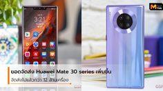Huawei จัดส่ง Mate 30 series ไปแล้วกว่า 12 ล้านเครื่องทั่วโลก