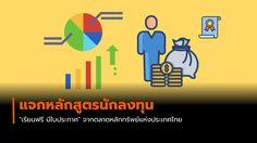 """แจกหลักสูตรนักลงทุน """"เรียนฟรี มีใบประกาศ"""" จากตลาดหลักทรัพย์แห่งประเทศไทย"""
