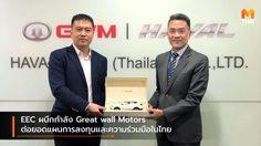 EEC ผนึกกำลัง Great wall Motors ต่อยอดแผนการลงทุนและความร่วมมือในไทย