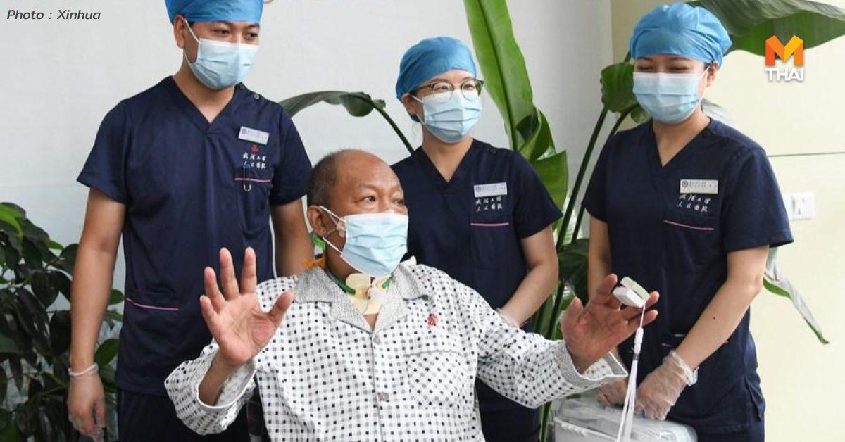 ผู้ป่วยโควิด-19 ที่ปลูกถ่ายปอดออกจากรพ.แล้ว ถือเป็นรายแรกของโลก