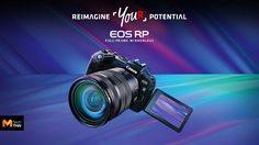 เปิดตัว Canon EOS RP กล้อง Mirrorles Full Frame ขนาดเล็ก น้ำหนักเบา