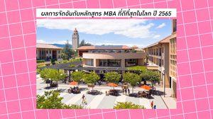 QS เผย อันดับหลักสูตร MBA ป.โท ด้านธุรกิจ ที่ดีที่สุดในโลก ปี 2565