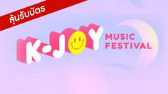 ร่วมสนุกชิงบัตรคอนเสิร์ต K-JOY Music Festival 2020