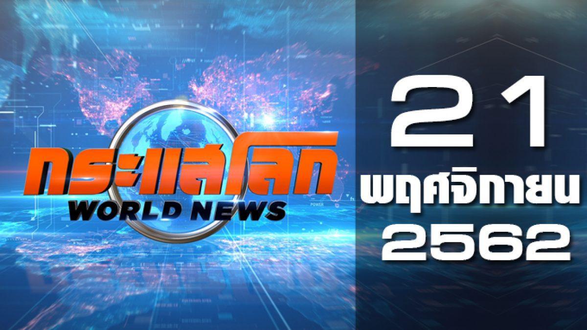 กระแสโลก World News 21-11-62