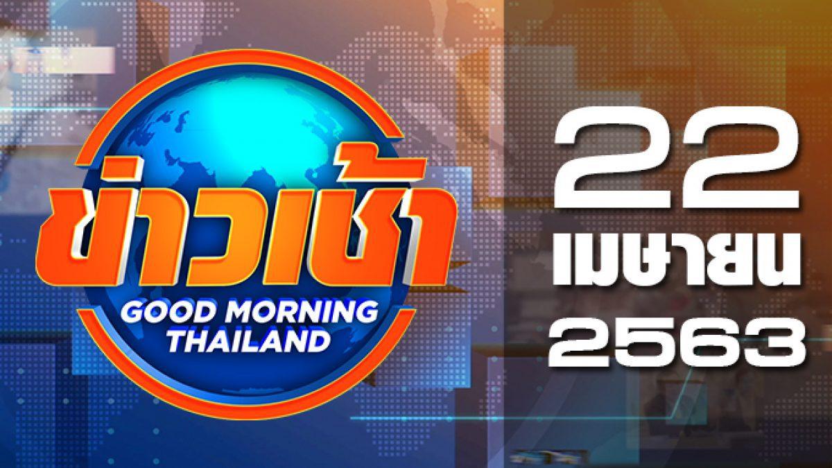 ข่าวเช้า Good Morning Thailand 22-04-63