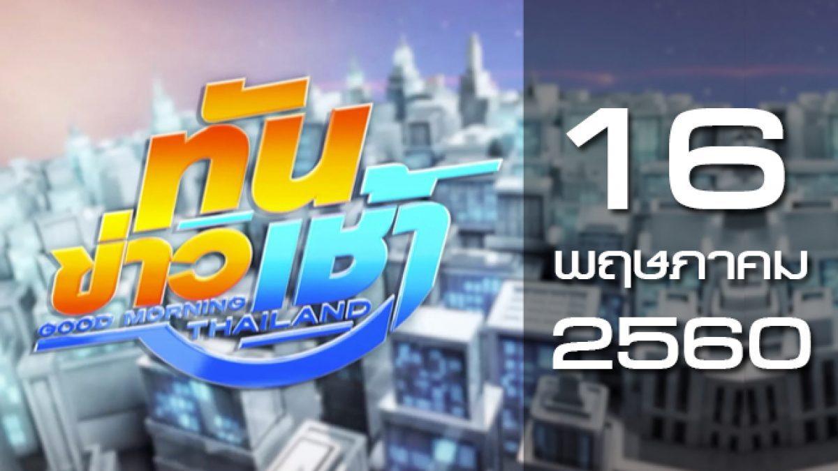 ทันข่าวเช้า Good Morning Thailand 16-05-60